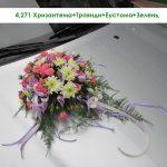 прикраси на авто живі квіти Хризантема Троянди Еустома Зелень
